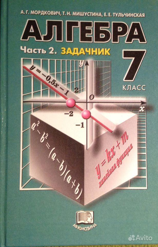 Электронный задачник по алгебре 7 класс мордкович онлайн
