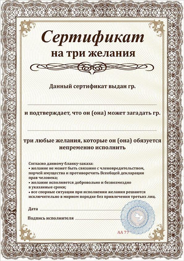 Как сделать сертификат для подарка