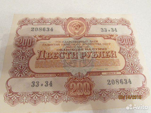 Облигации 200 рублей СССР купить в Свердловской области на Avito
