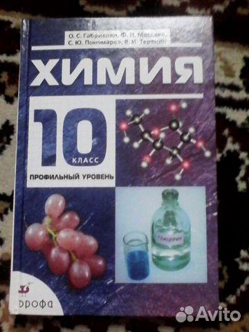ГДЗ Решебник Химия 11 класс базовый уровень О.С. Габриелян