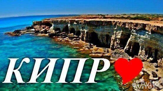 Кипр Дешево