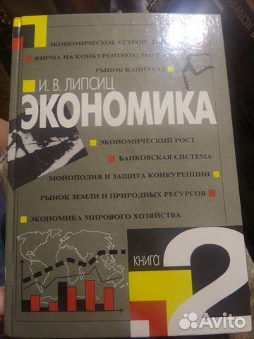 89179477229 Экономика, И. В. Липсиц, книга 2