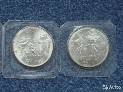 Юбилейные монеты 1 2 5 1 25+ 1 руб - Avito ru
