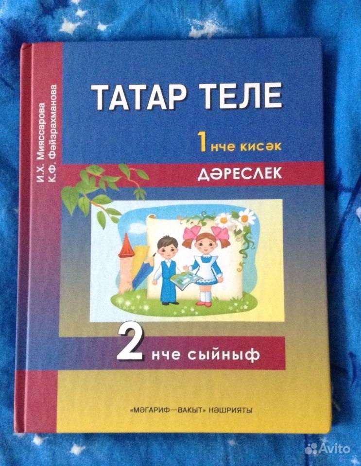 Гдз татар теле 2 класс мияссарова файзрахманова ответы 2 часть