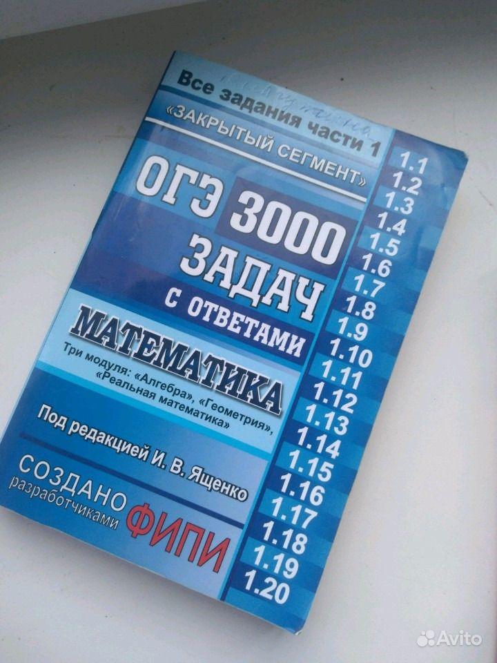 3000 задач по гдз ященко огэ сборнику