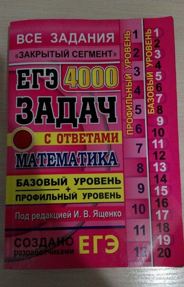 Гдз 4000 Задач Ященко 2018