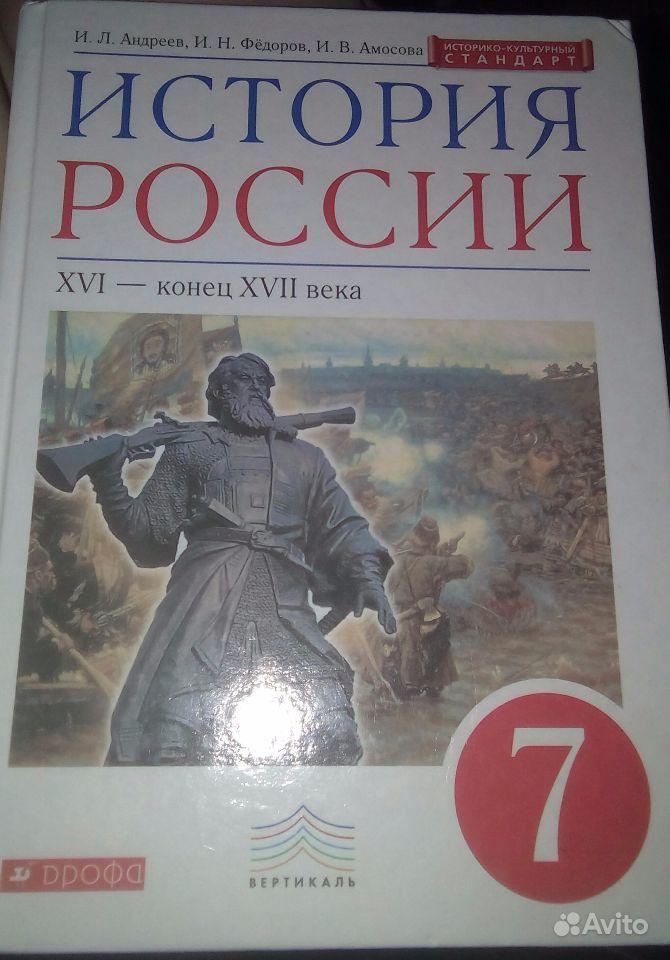 решебник по истории россии андреев
