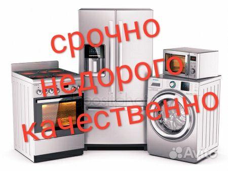 Ремонт холодильников и стиральных машин купить на Вуёк.ру - фотография № 1