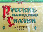 Сказки детгиз 1958 г