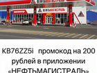 Промокод Нефтьмагистраль приложения