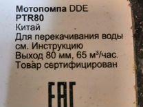 Мотопомпа DDE PTR80 7 л.с. (14)