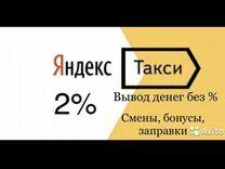 Подключение к Яндекс.Такси в г.Казань