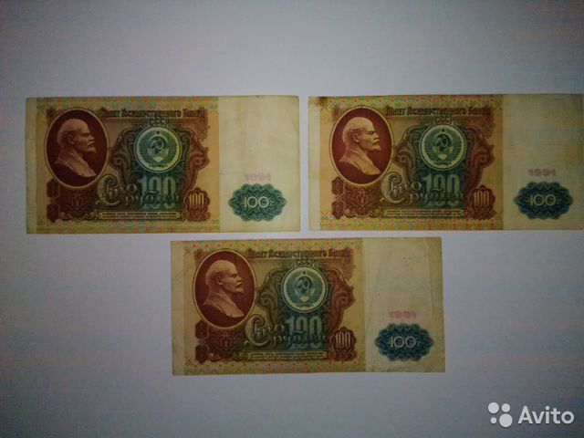Сто рублей 1991 года 3 купюры
