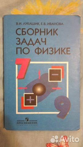 сборник задач по физике для 7 9 классов ответы