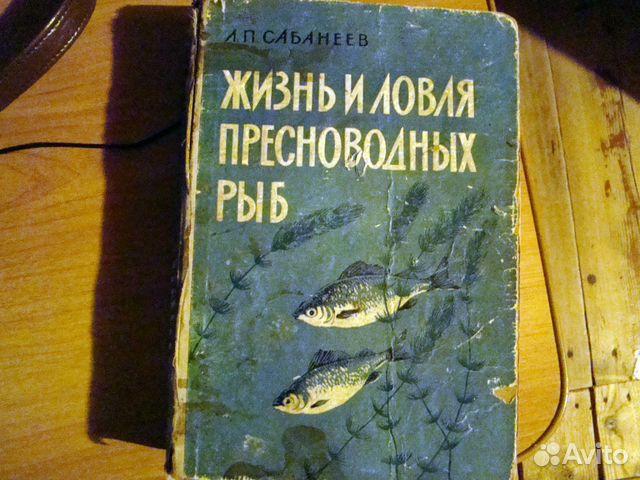 Жизнь и ловля пресноводных рыб аудиокнига