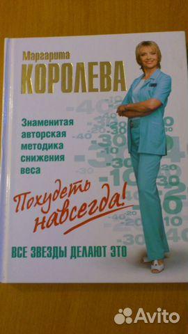 Ольга хазова похудеть навсегда купить книгу