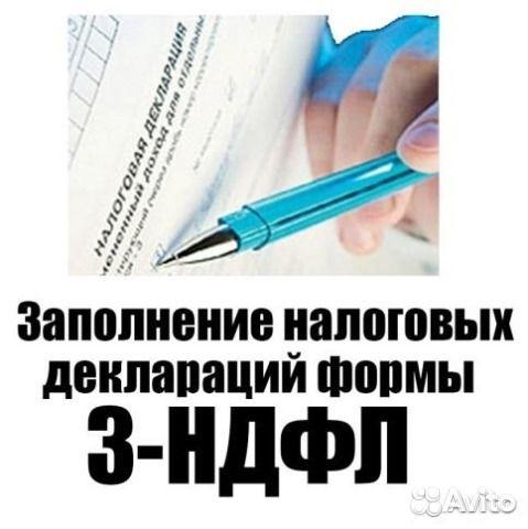 Процесс получения налогового вычета на лечение