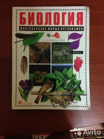 Гдз по биологии животные в. В. Латюшин в. А. Шапкин 7 класс.