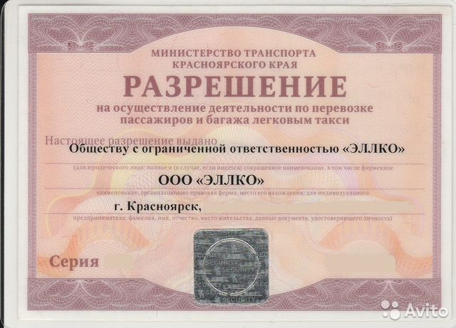 помощь регистрации ип в красноярске