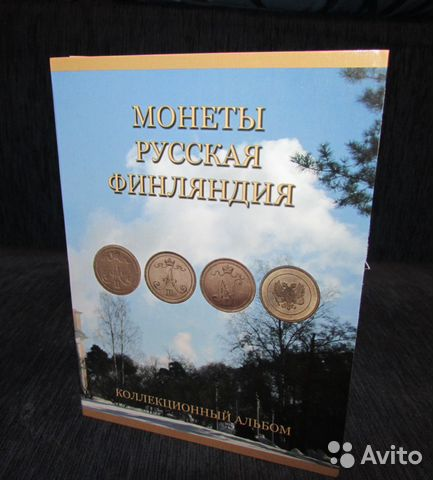 Авито книга для монет монета 5 рублей 1987 года