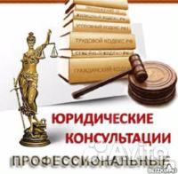 юридические услуги консультации