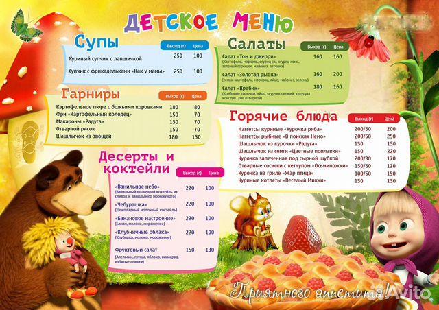 Детское меню 4 года рецепты с фото