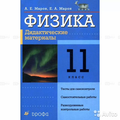марон 11 класс физика дидактические материалы 2007