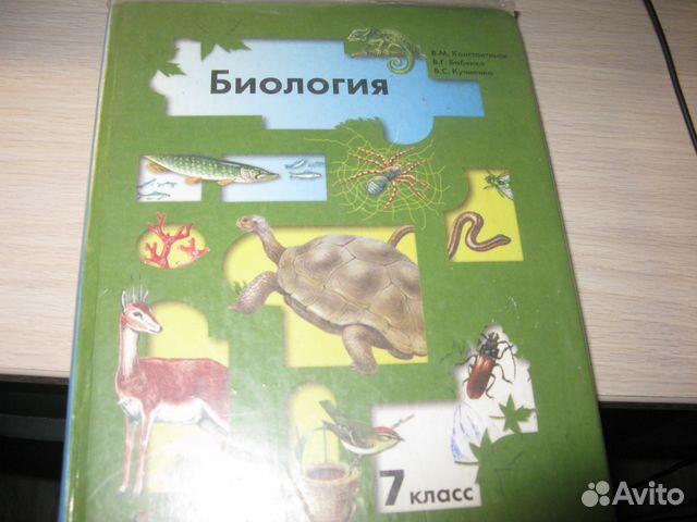 Учебники 7 класс  купить 2