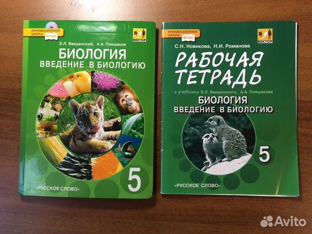 биология введение в биологию 5 класс гдз тетрадь