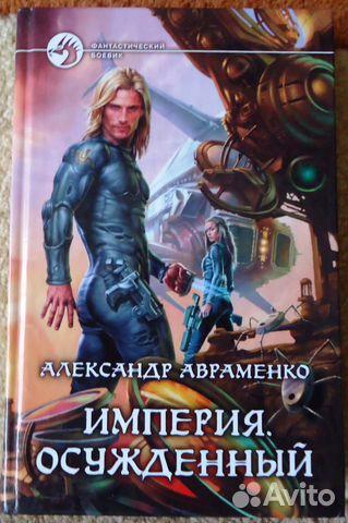 Книги А.Авраменко,серия Империя