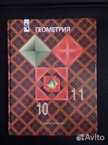 kniga-k-uchebniku-atanasyana-geometriya-10-11-klass
