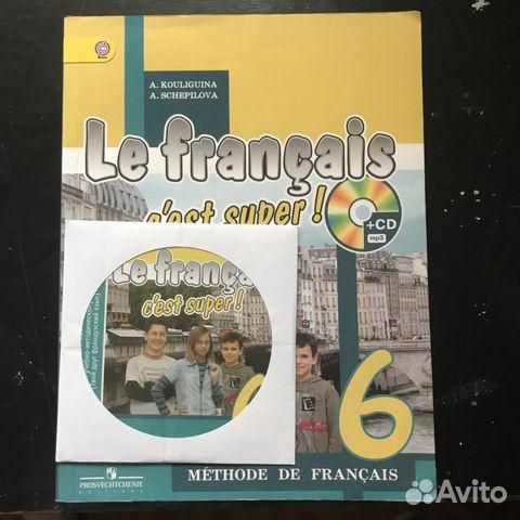 Le francais cest super 8 классрешебник гдз