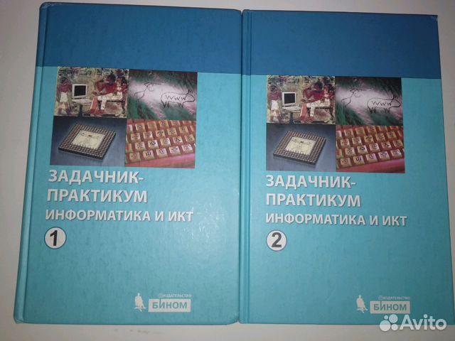 информатика икт на и практикум задачник решебник