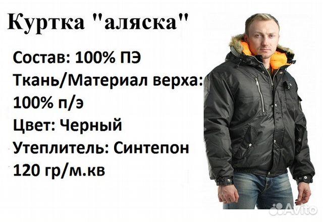 4c48273d6f6 Куртка Аляска зимняя -50