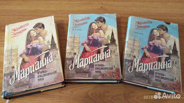 89232866775 Жюльетта Бенцони Марианна- комплект из 3 книг