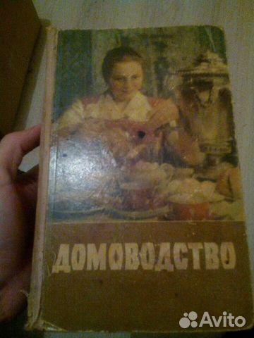 домоводство издание 1959 советы