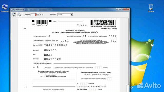 Декларация 3 ндфл подольск подача уведомления об усн при регистрации ооо