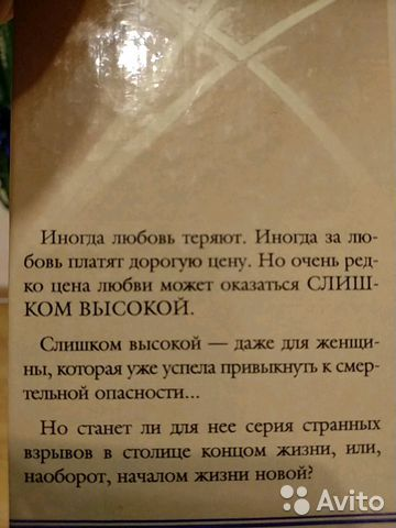 Елена Ласкарева.Проводница  купить 2