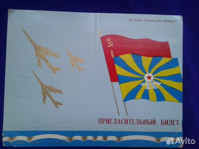 3fc13d9b1cf2e Пригласительные билеты СССР купить в Санкт-Петербурге на Avito ...