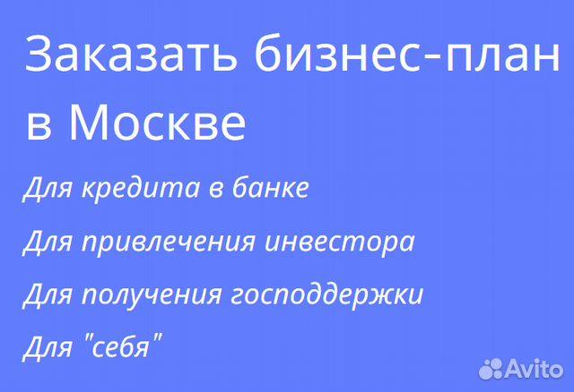 Изготовление бизнес плана москва бизнес план nehabhvs