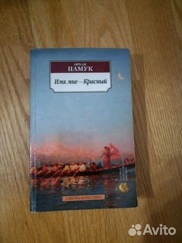 Книги классика,современная проза, ноты, детские 89674815459 купить 4