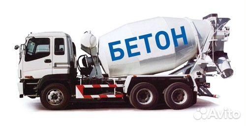 Бетон купить нальчик гост узк бетона