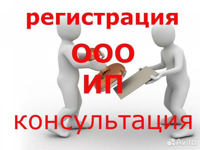 помощь в регистрация ип
