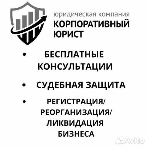 Консультация юриста харьков