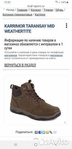 Ботинки муж. р.41-42  89212211356 купить 2