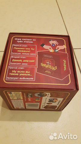 Игра в коробке Лучший артист 89098786889 купить 2