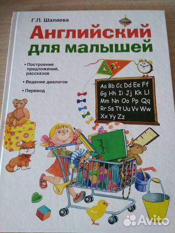 Книга Английский для малышей Г.П.Шалаева 89879580975 купить 2