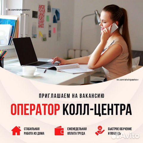 Удалённая работа на дому вакансии краснодар удаленная работа в иркутске вакансии