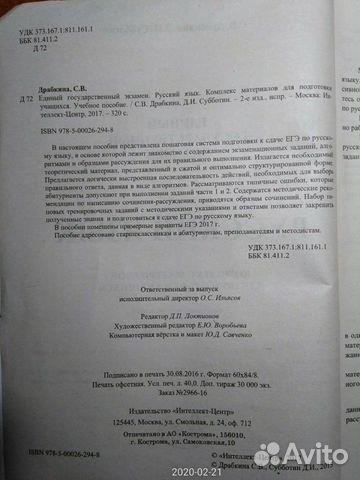 Егэ Русский язык. Комплекс материалов для подготов  купить 3
