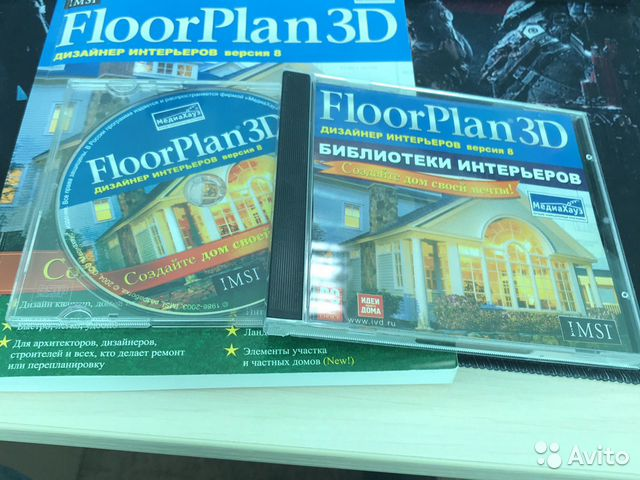 Программа FloorPlan 3D  купить 3